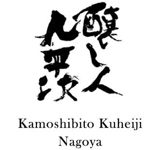 醸し人九平次 Kamoshibito Kuheiji Nagoya